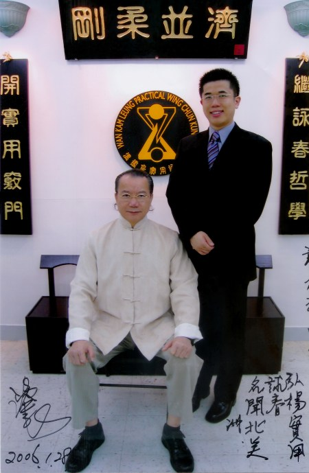 master-william-kwok-and-his-teacher-grandmaster-wan-kam-leung-in-2006